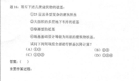 2004年二级结构工程师考试专业试题(下午)