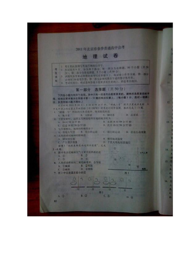 2011北京春季普通高中考试题高中及地理答案目录教辅图片
