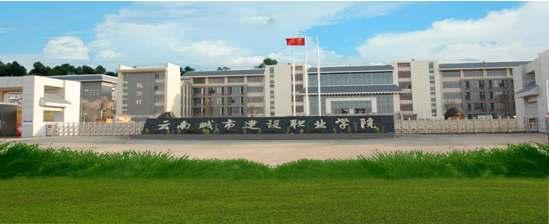 云南城市建设职业学院诚聘英才 教师招聘 高校教师招聘 特聘教授招聘