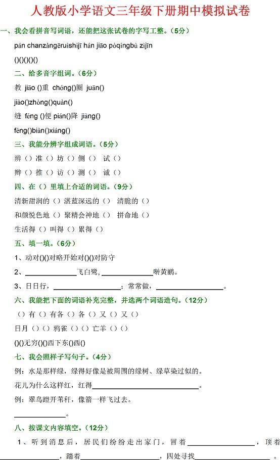 2013中考语文试卷_2013人教版小学三年级语文下册期中模拟试卷 --小学频道--中国 ...