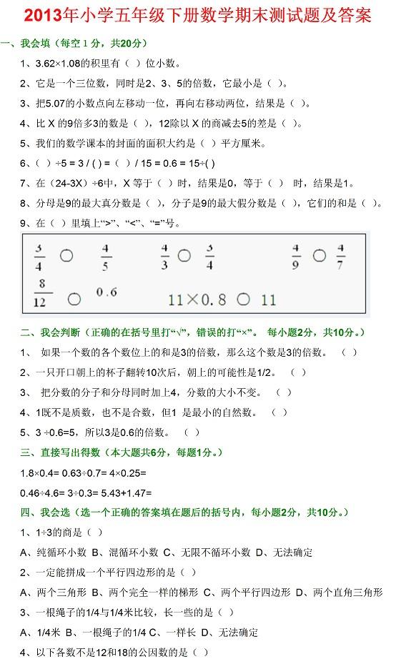 2013年小学五年级下册数学期末测试题及答案