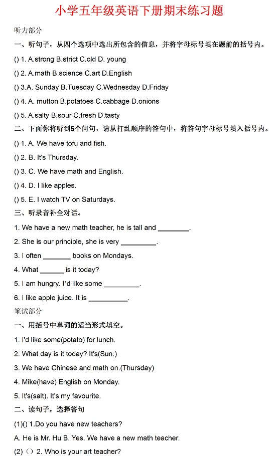 (2013)小学五年级英语下册期末练习题