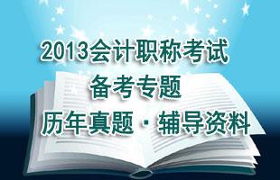 2013会计职称备考指南
