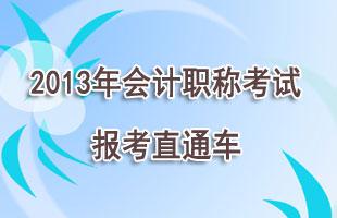 2013会计职称报考指南