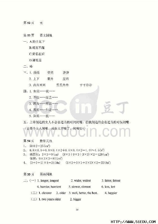 六年级中考成绩单2013_2013年六年级暑假作业答案 --小学频道--中国教育在线