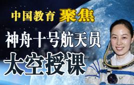 神舟十号航天员太空授课