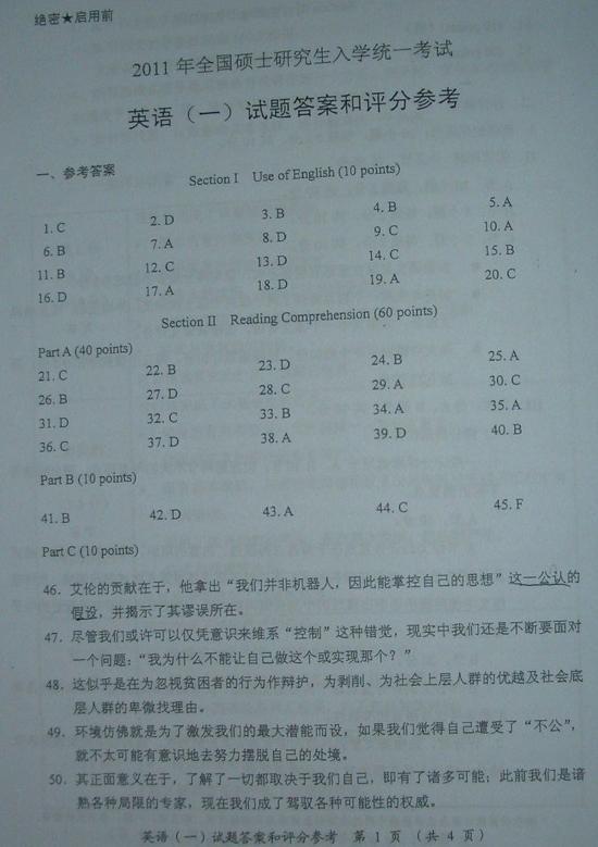研究生入学考试英语一真题真题答案(完整版)