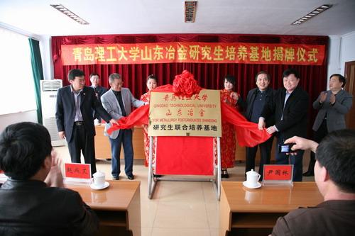 青岛理工大学研究生处处长王旭春以及山东工业职业学院的有关领导和