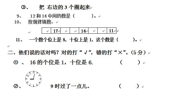 学复题_一年级数学上册期末考试题(人教版)