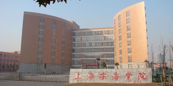 上海东海职业技术学院2008年骨干教师招聘