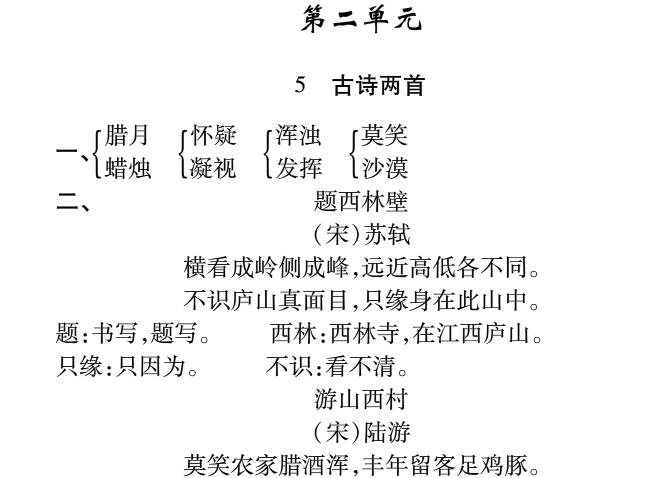 人教版四年级语文下册配套练习册答案(第二单元)