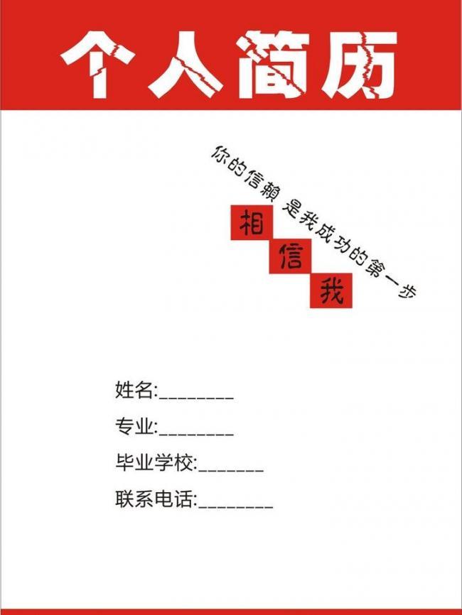 师范生求职简历封面推荐2图片