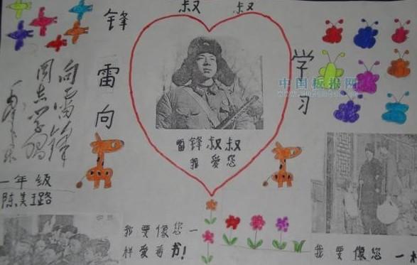 小学一年级学习雷锋手抄报图片图片