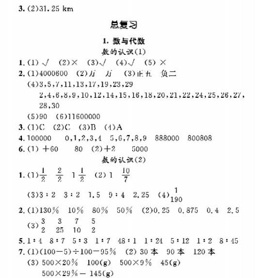小学六年级下册数学练习册答案北师大版