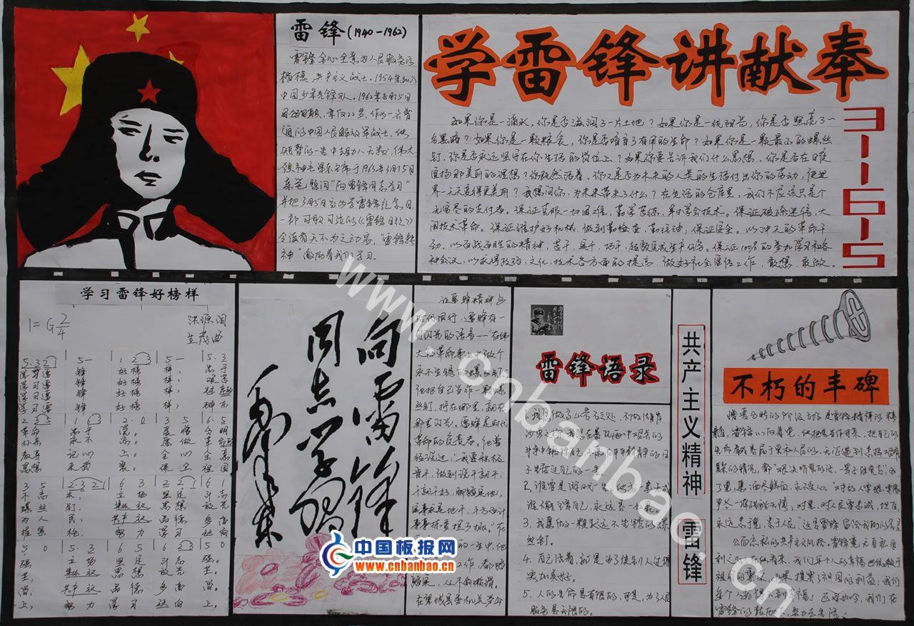 小学生三年级学习雷锋手抄报(二)图片