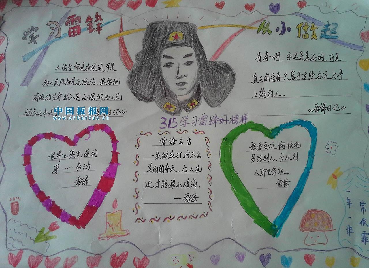 小学生三年级学习雷锋手抄报(三)