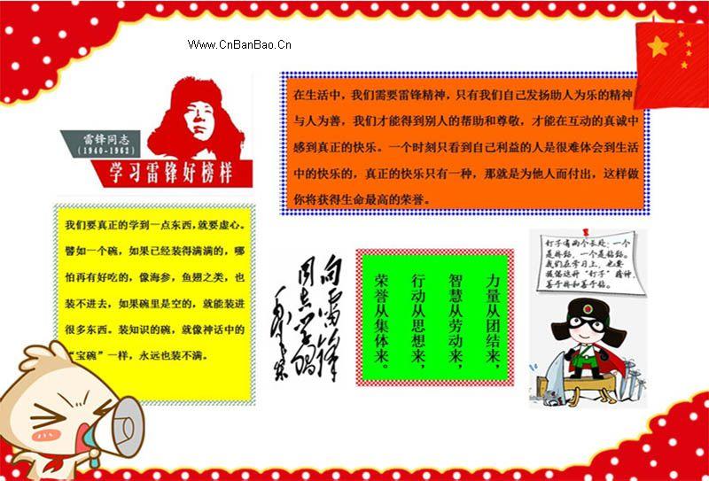 2014三月学雷锋手抄报大全-节日手抄报; 小学生三年级学习雷锋手抄报