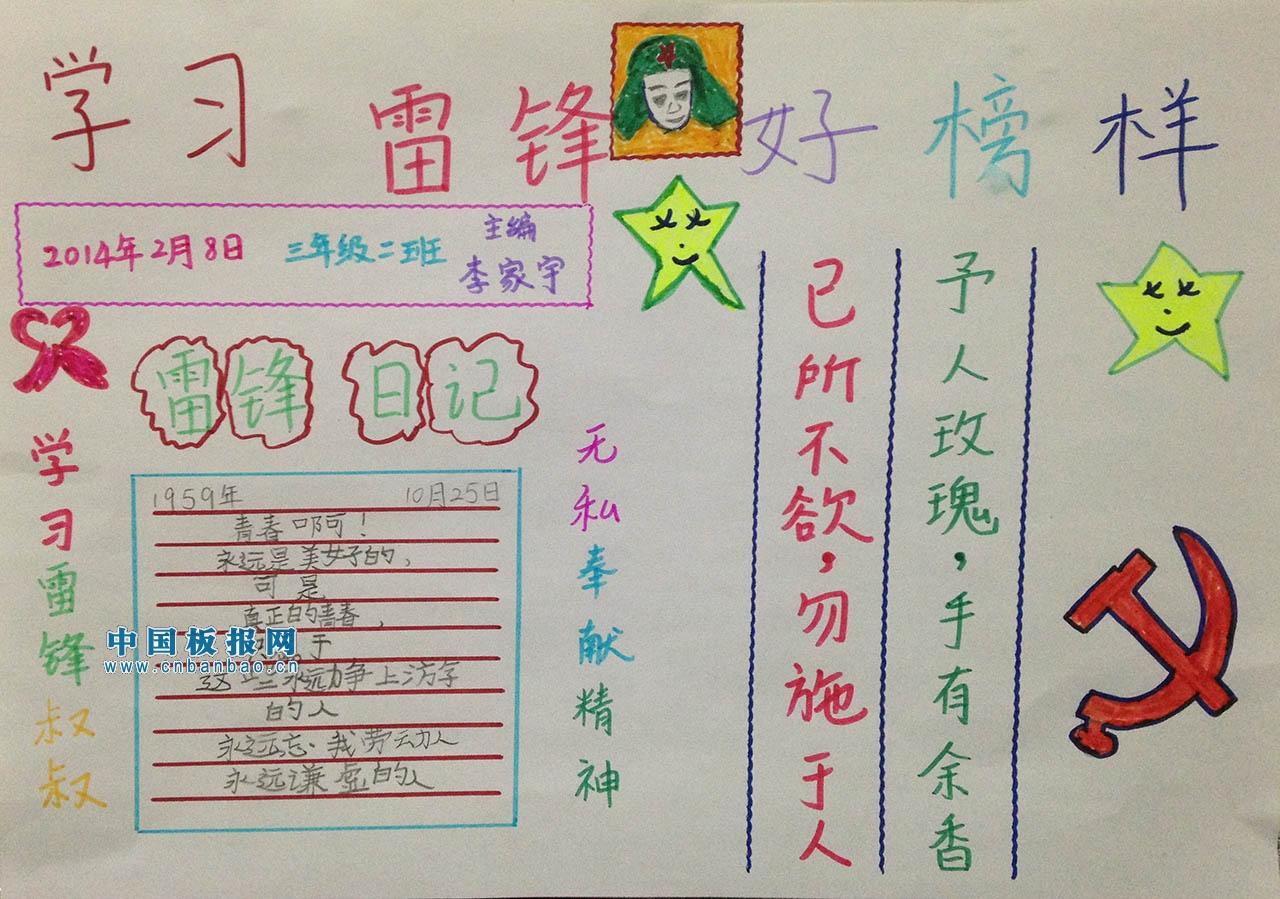 小学生三年级学习雷锋手抄报(五)