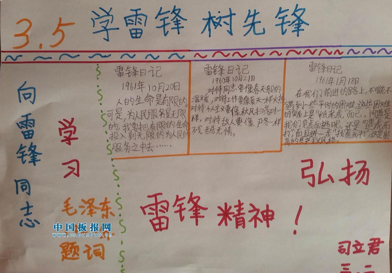 小学生三老师v老师老师手抄报(五)年级的小学雷锋穿着图片