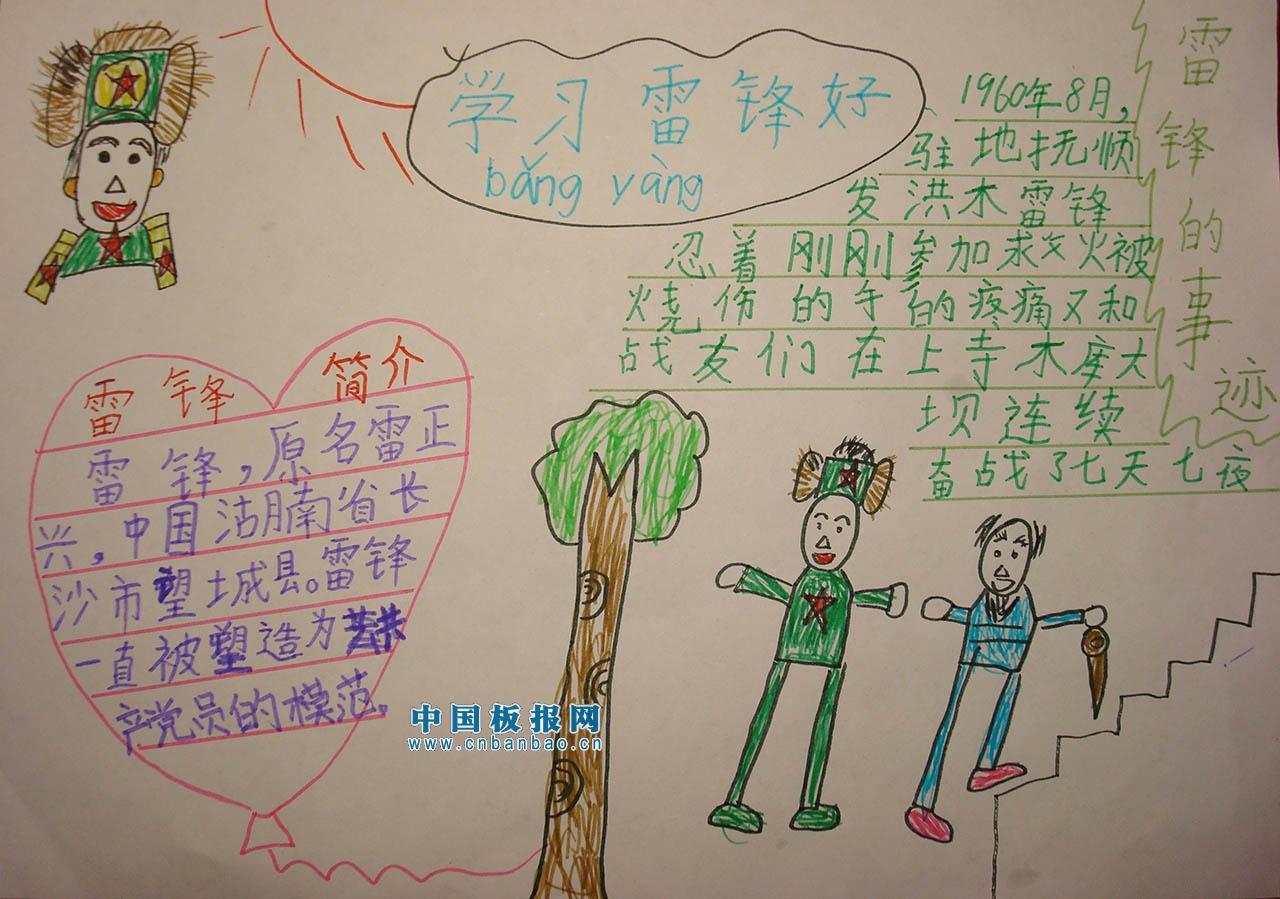 小学生三年级学习雷锋手抄报(六)