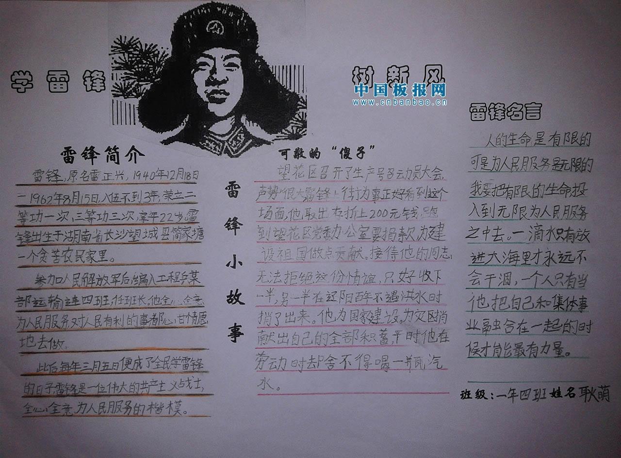 小学一年级学习雷锋手抄报(一)图片