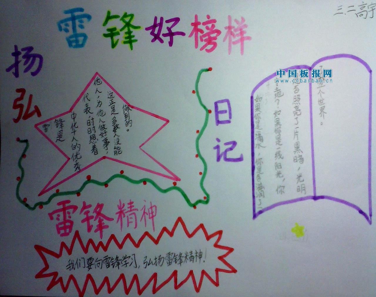 小学一年级雷锋手抄报版面设计图