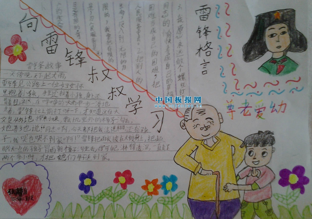 小学一年级学习雷锋手抄报(二)图片