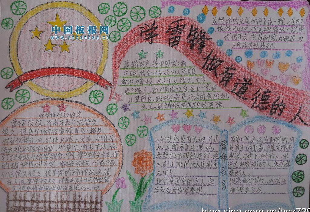 小学一年级学习雷锋手抄报(三)