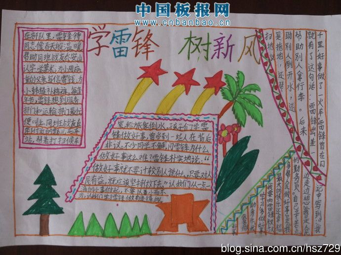 中国教育在线讯 每年的3月5日为学雷锋纪念日,为了更好的纪念雷锋的优秀事迹,各学校都会组织学生设计学雷锋手抄报。中国教育在线小学频道为大家搜集整理的与学雷锋手抄报相关的内容资料,内容涵盖手抄报图片,手抄报花边及小学生学雷锋手抄报内容,希望为大家的创作提供灵感。