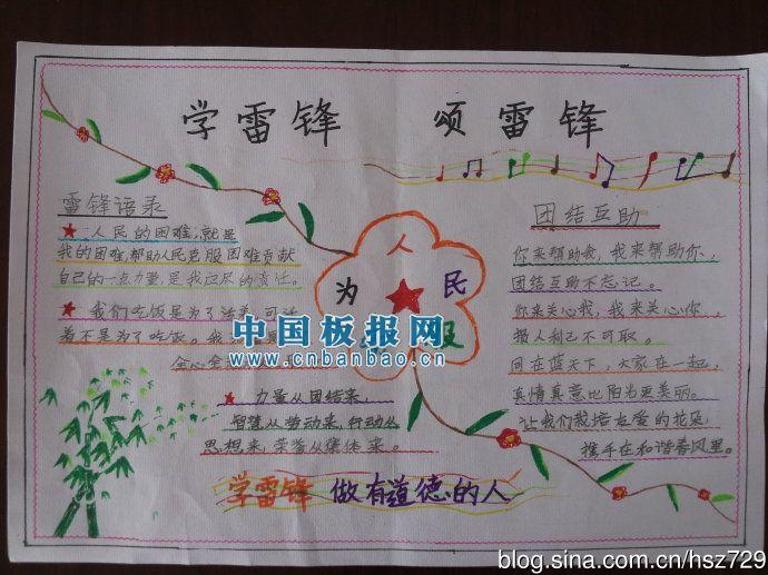 小学一年级学习雷锋手抄报(四)