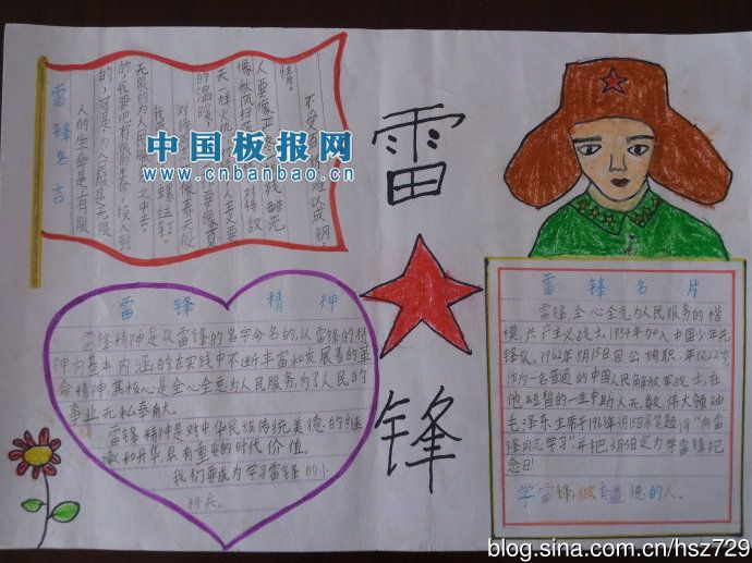 小学一年级学习雷锋手抄报(五)