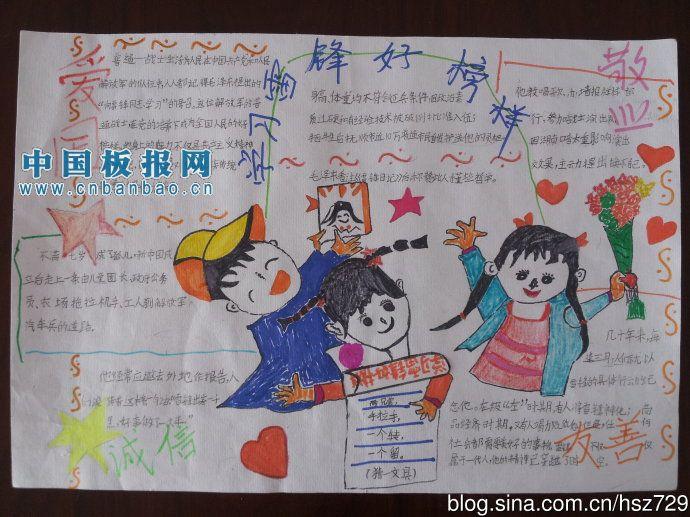 小学一年级学习雷锋手抄报(五)图片