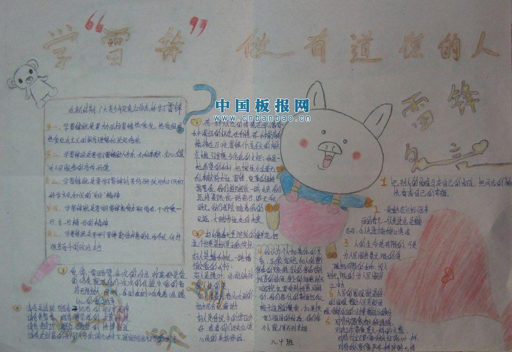 小学一年级学习雷锋手抄报(六)