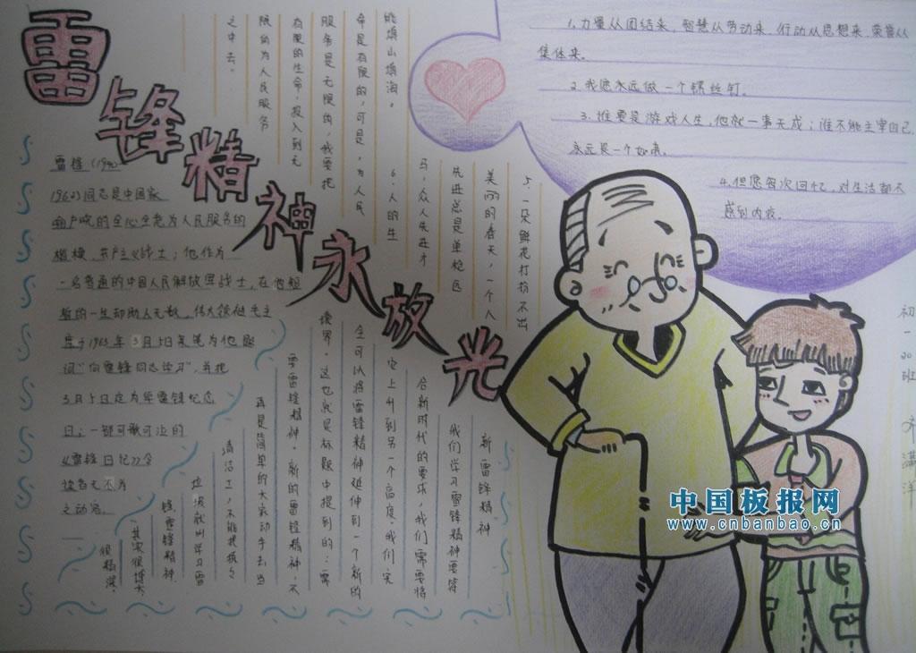 手抄报花边及小学生学雷锋手抄报内容