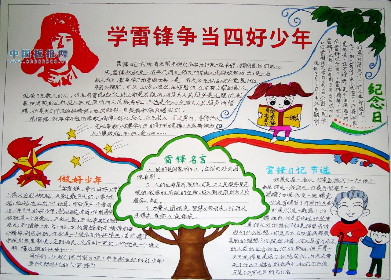 小学四年级学习雷锋手抄报(三)