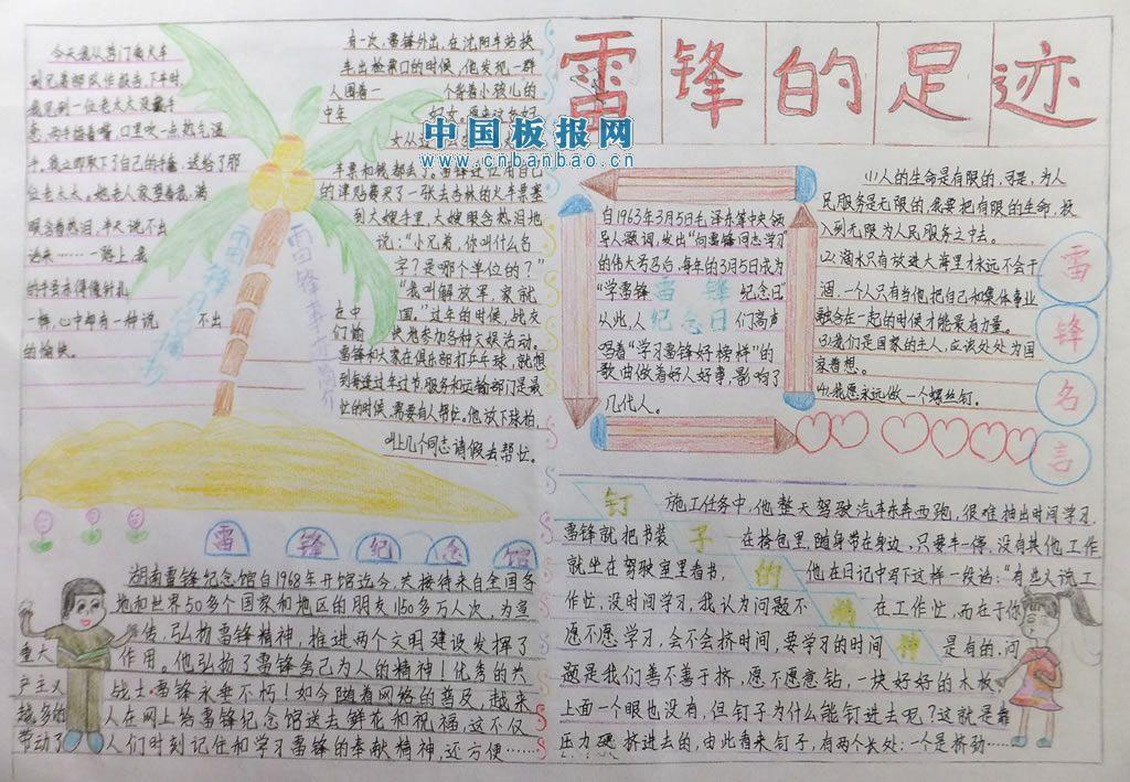 小学四年级学习雷锋手抄报(四)