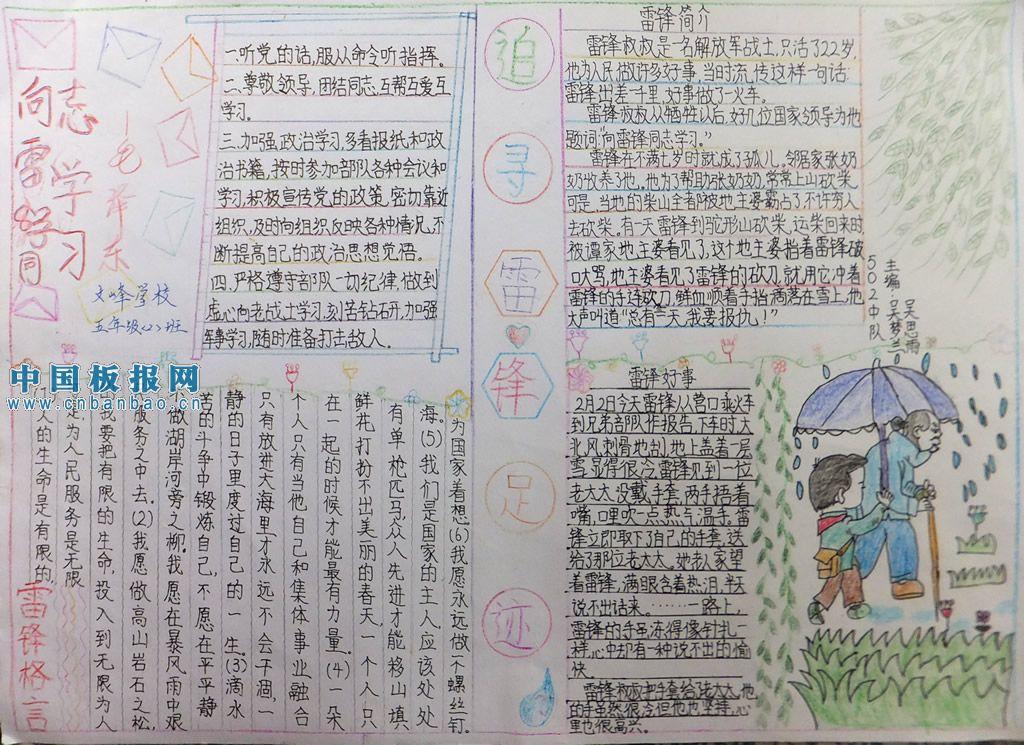 小学四年级学习雷锋手抄报 五