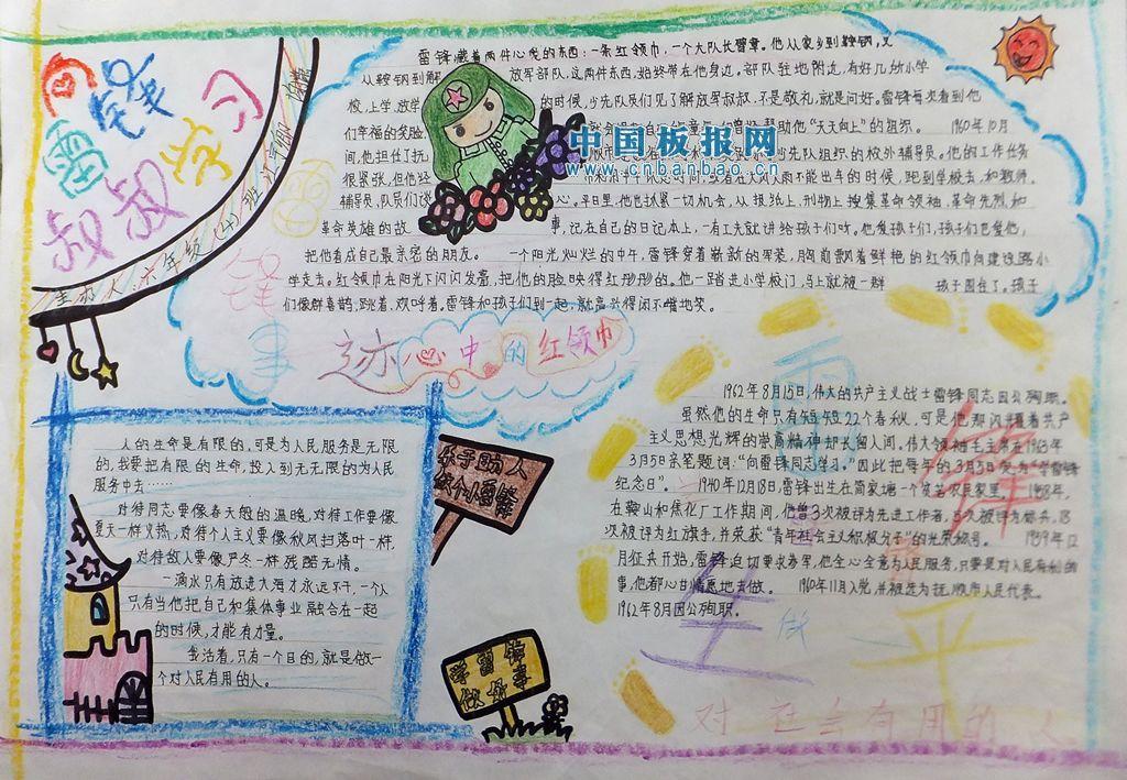 小学四年级学习雷锋手抄报(五)