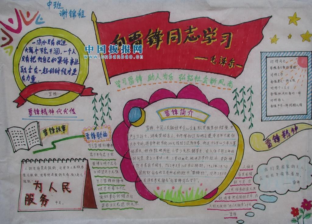 小学四年级学习雷锋手抄报(六)图片