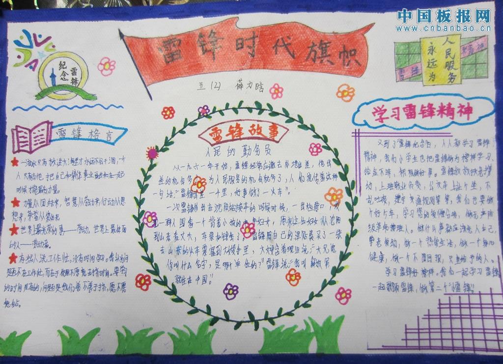 小学四年级学习雷锋手抄报(六)