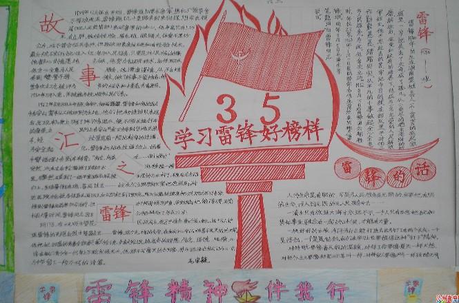 小学二年级学习雷锋手抄报(一)