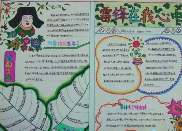 小学二年级学习雷锋手抄报(二)