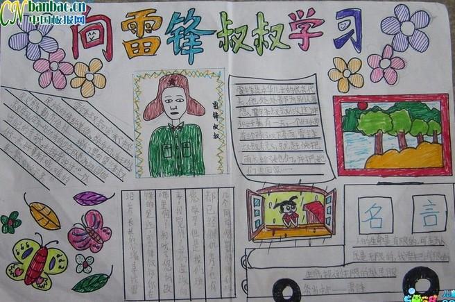 小学二年级学习雷锋手抄报 三