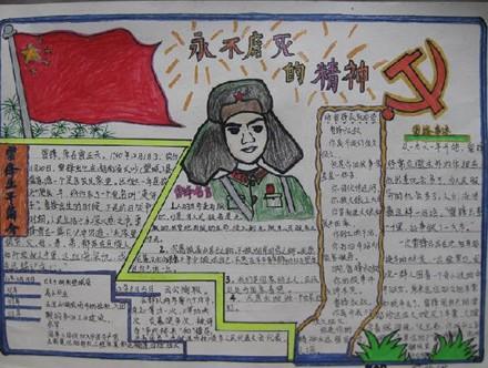 小学二年级学习雷锋手抄报(三)
