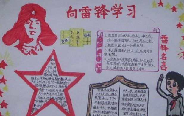 学雷锋手抄报-小学二年级学习雷锋手抄报 四