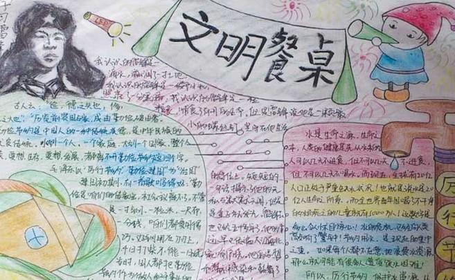 小学五年级学习雷锋手抄报(一)