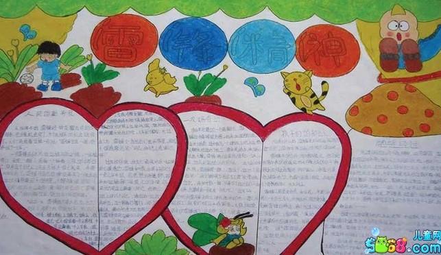 中国教育在线讯 每年的3月5日为学雷锋纪念日,为了更好的纪念雷锋的优秀事迹,各学校都会组织学生设计学雷锋手抄报。中国教育在线小学频道为小学五年级学生搜集整理的与学雷锋手抄报相关的内容资料,内容涵盖手抄报图片,手抄报花边及小学生学雷锋手抄报内容,希望为大家的创作提供灵感。