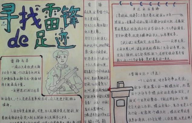 小学五年级学习雷锋手抄报(二)