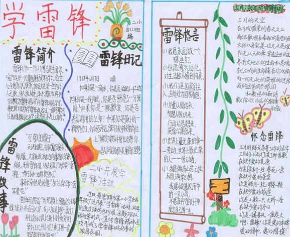 小学五年级学习雷锋手抄报(四)