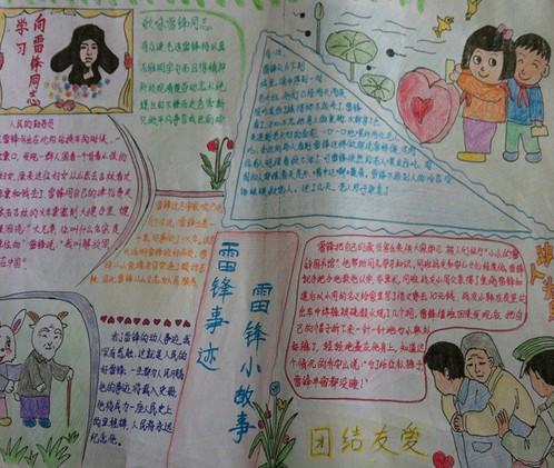 小学六年级学雷锋手抄报(一)